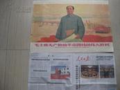 毛主席无产阶级革命路线的伟大胜利-南京长江大桥胜利建成【错版?】
