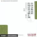 中国少数民族传统法律文献汇编-(全五册)