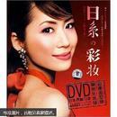 日系彩妆(附DVD光盘1张+书1本)