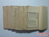 清代木刻线装版 《古文眉诠》 存;卷16-18 卷19-21 卷22-24 卷35-37 卷38-40 卷71-73 卷74-76 (七册合售)