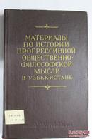 俄文原版 乌兹别克斯坦进步的哲学史材料МАТЕРИАЛЫ