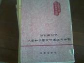 中国历史教学参考挂图:旧石器时代人类和主要文化遗址分布图 有外封