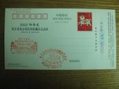 2003年黄石首集邮协会成立二十周年纪念明信片[全新]