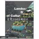 正版   文化公园景观设计