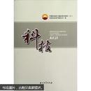 中国石油员工基本知识读本(3):科技--满25包邮!