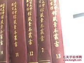 北京大学图书馆馆藏稿本丛书 7.11.12.13.14五本合售*