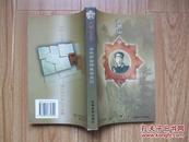 大别山之子詹化雨将军纪念文集【有签名 见图】附照片一张不知为谁