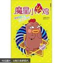 魔星小么鸡:网络当红形象超贱小么鸡的搞怪占星学(赠送明信片2款、便签本1款)