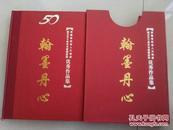 翰墨丹心——安徽省纪念人大制度建立五十周年书画摄影展优秀作品集(大规格,珍品包装,外带硬盒封套、重3.5千克)