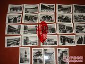 《颐和园》仁寿门 东宫门 玉带桥等24张全 五六十年代 书品如图