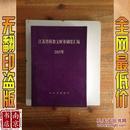 江苏省科教文财务制度汇编 2005