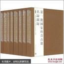 中国国家图书馆等编,国图社2008年版   第一批国家珍贵古籍名录图录