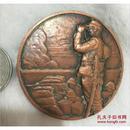 昭和二十年 支那事变(七七事变)纪念币 铜币 不议价