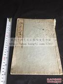 木刻画谱  《梅道人墨竹谱》 元代吴镇绘图 乾隆16年/ 宽延四年(1751)原装大开初印好品一册全