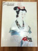 中国嘉德2010广州冬季拍卖会 中国近现代书画  284幅