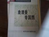 中学历史教学参考挂图:查理曼帝国图  一版一印 有外封