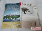 小说选刊《2012年第1期》