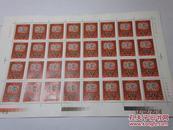 1995年猪版邮票整版32张全,收藏夹38