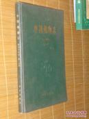 中国植物志.第六十七卷.第一分册