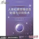 正版书籍  9787517020998 人体虹膜图像信息处理与识别技术