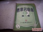 1952年-曹天雷编[粤乐名曲集]创刊号-第5期!5册合订!