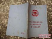 中国人民政治协商会议第六届全国委员会第一次会议文件E19-231