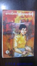 进口旧书:缅甸语  动词特定用法