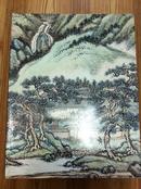 中国嘉德2010广州冬季拍卖会 中国古代书画  83幅