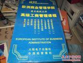 光盘:欧洲商业管理学院著名教授主讲--高级工商管理课程(46CD) 中文配音! 见图(现存45张CD缺一张 企业的持续发展力建设)!
