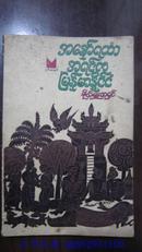 进口旧书:一本缅甸语的书  不懂书名  估计是60、70年代的书  004