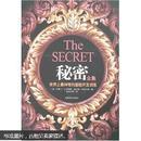 秘密全集:世界上最神奇的潜能开发训练