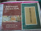华南革命根据地货币金融史料选编