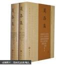 近现代温州学人书系:莫洛集(套装共2册)【精装 缺书衣】