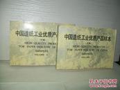 中国造纸工业优质产品样本