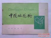 中国地图册(普及本)