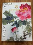 广东广德拍卖公司首届艺术品拍卖会  近现代中国书画 二 140幅