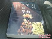 宗教文化丛书:宗教人类学(馆藏书)