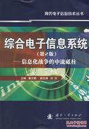 综合电子信息系统-信息化战争的中流砥柱(第2版) 童趣鹏   国防工业出版社 9787118057225