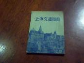 1957年上海交通指南