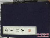 文华丛书:老子·庄子(繁体竖排版,线装三册全)