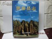 景泰县志【1991--2000】无笔迹