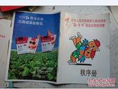 中华人民共和国第七届运动会红河杯自由式摔跤预赛 秩序册
