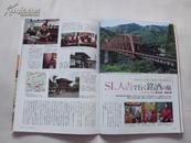 日本旅游《旅行笔记》(2012·10月号)交通新闻社  2012年