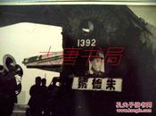 001《朱德号》 华东画报社记者 姜维朴 摄影作品001  照片后有题字