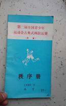 1989第二届全国青少年古典式摔跤比赛(预赛) 秩序册