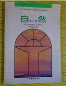 旧课本——九年义务教育六年制小学试用课本:自然  第11册