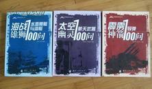 军事迷实战丛书(共3册)--霹雳神箭导弹100问 海战雄狮水面舰艇与潜艇100问 太空幽灵航天武器100问  16开