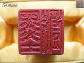 ◆◆一: 林乾良篆刻  墨戏  ◆◆林乾良旧藏-清代近现代及当代西泠名家钤印
