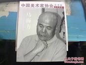 中国美术家协会美术家会员图册  马海方