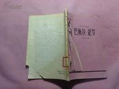 巴梅拉.纪罗(1958年1版1印2000册)